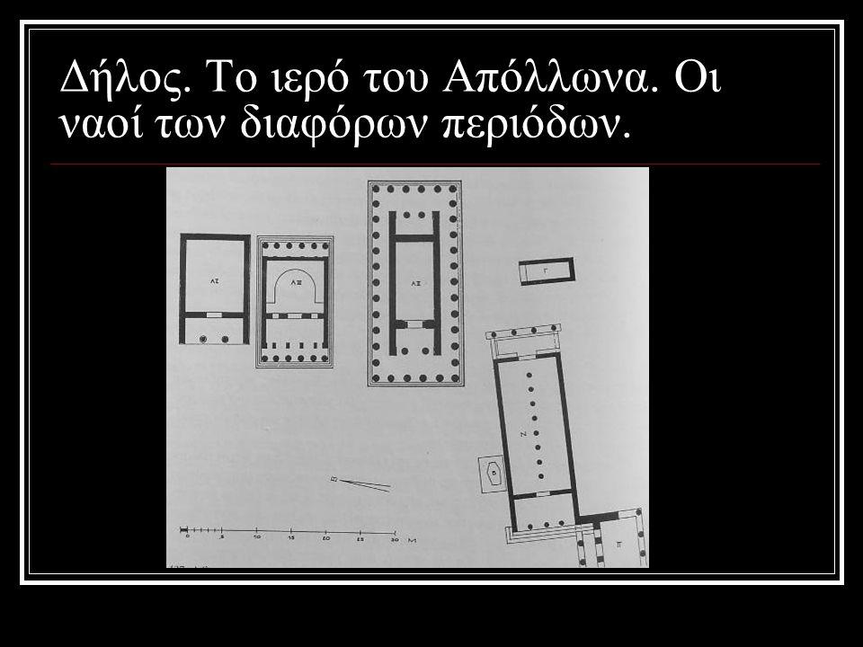 Δήλος. Το ιερό του Απόλλωνα. Οι ναοί των διαφόρων περιόδων.