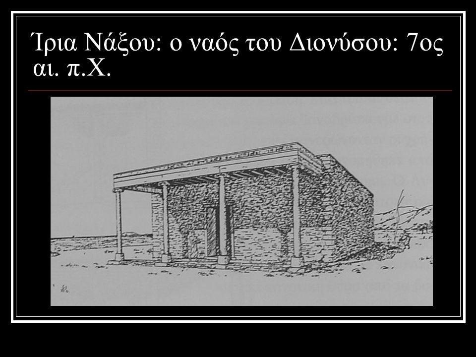 Ίρια Νάξου: ο ναός του Διονύσου: 7ος αι. π.Χ.