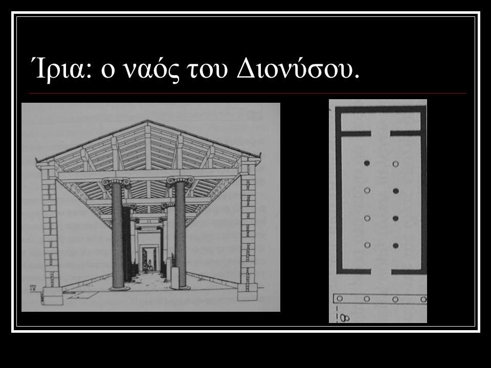 Ίρια: ο ναός του Διονύσου.