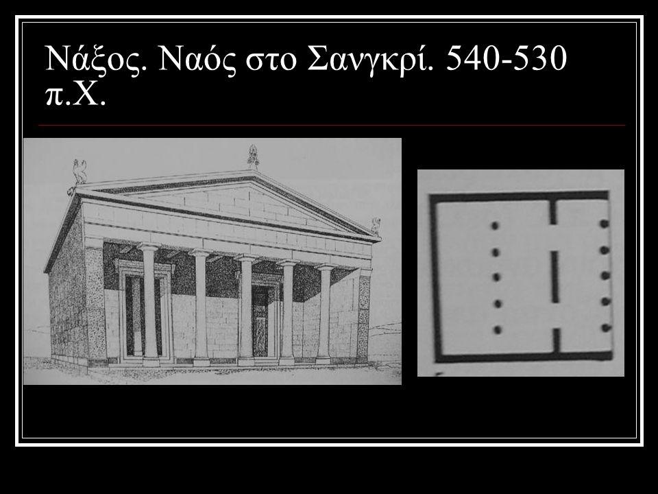 Νάξος. Ναός στο Σανγκρί. 540-530 π.Χ.