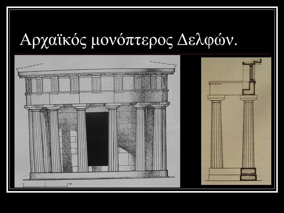 Αρχαϊκός μονόπτερος Δελφών.