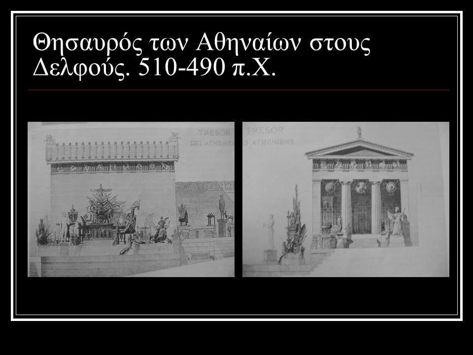 Θησαυρός των Αθηναίων στους Δελφούς. 510-490 π.Χ.