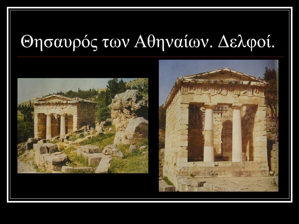 Θησαυρός των Αθηναίων. Δελφοί.