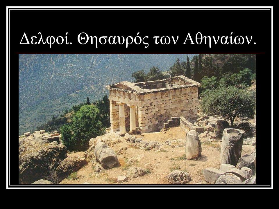 Δελφοί. Θησαυρός των Αθηναίων.