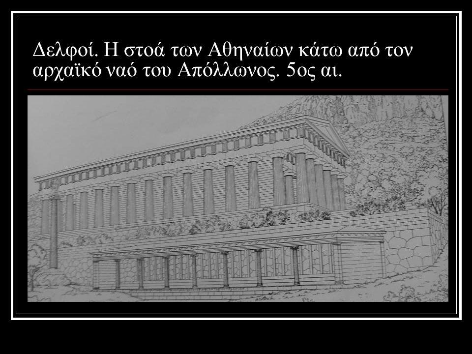 Δελφοί. Η στοά των Αθηναίων κάτω από τον αρχαϊκό ναό του Απόλλωνος. 5ος αι.