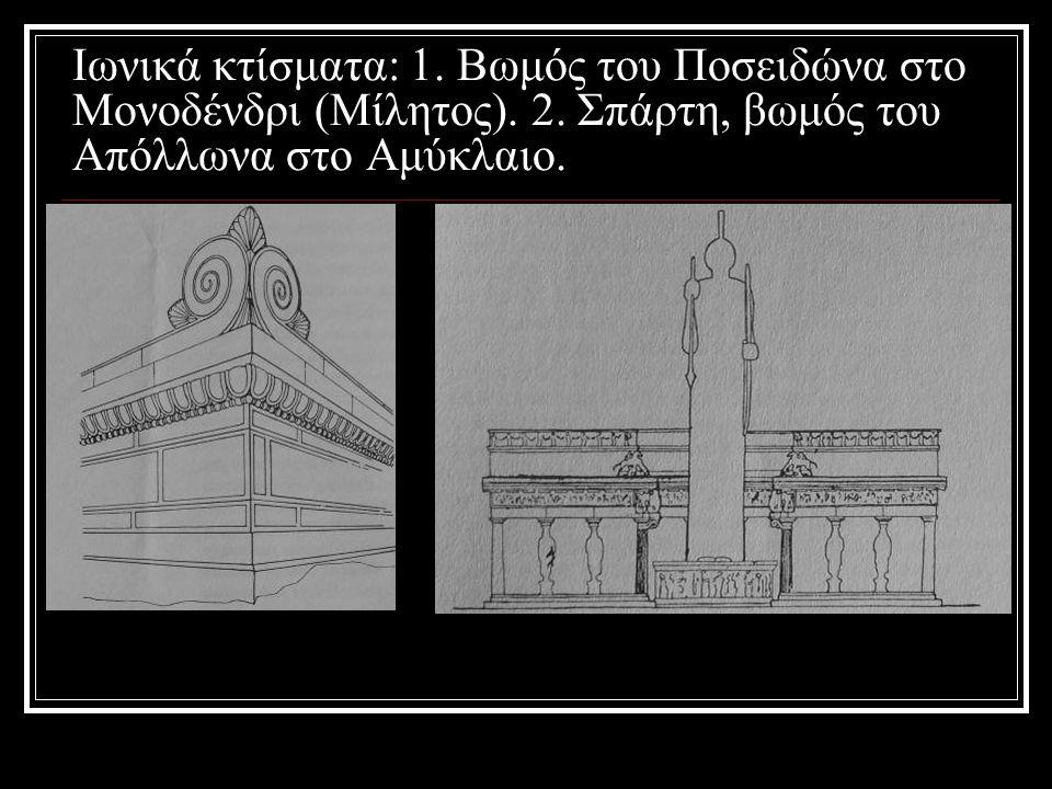 Ιωνικά κτίσματα: 1. Βωμός του Ποσειδώνα στο Μονοδένδρι (Μίλητος).