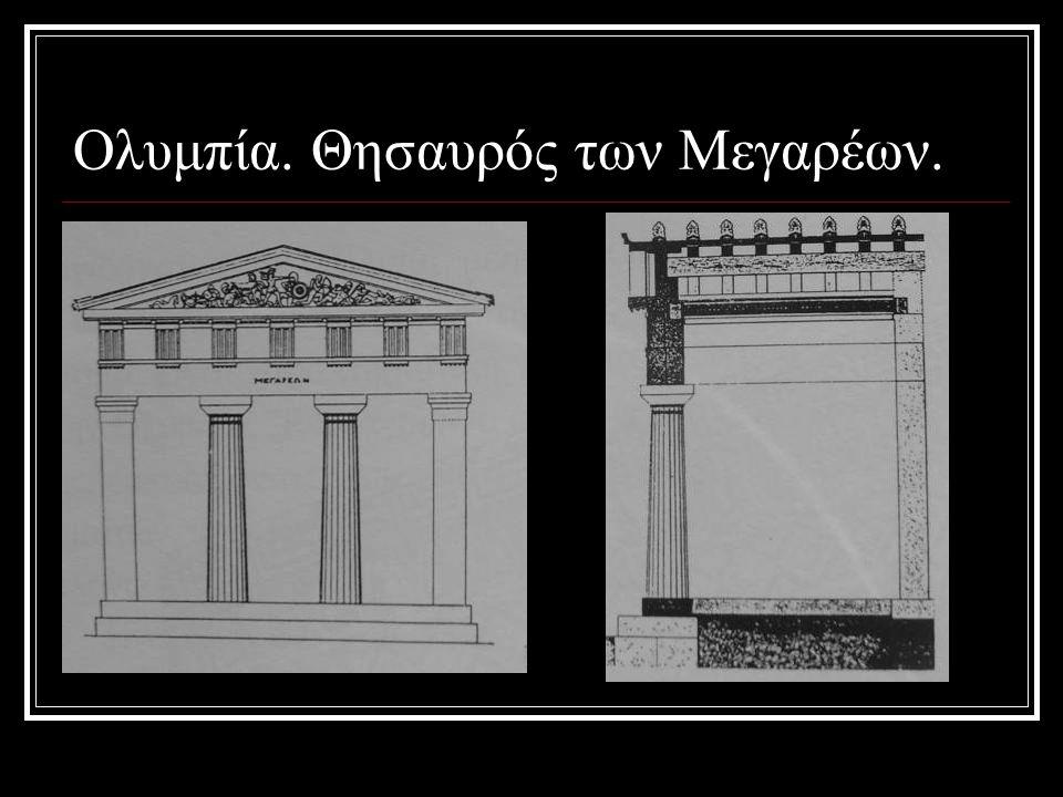 Ολυμπία. Θησαυρός των Μεγαρέων.