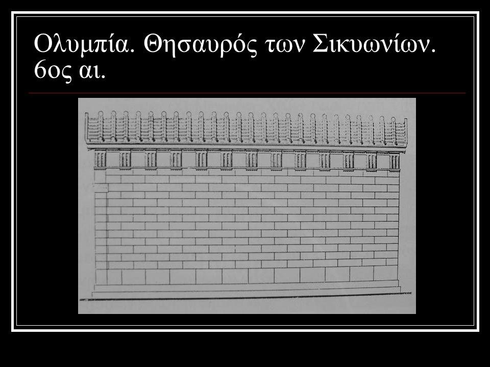 Ολυμπία. Θησαυρός των Σικυωνίων. 6ος αι.