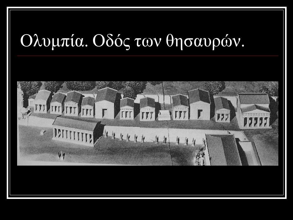 Ολυμπία. Οδός των θησαυρών.