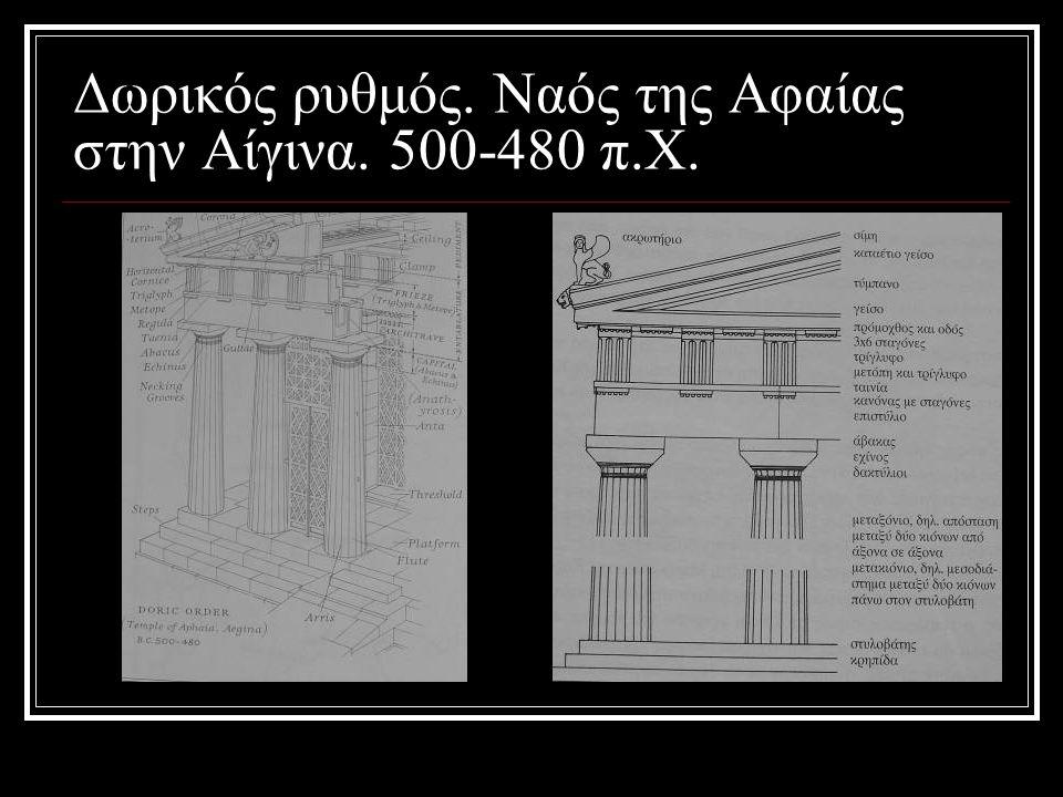 Δωρικός ρυθμός. Ναός της Αφαίας στην Αίγινα. 500-480 π.Χ.