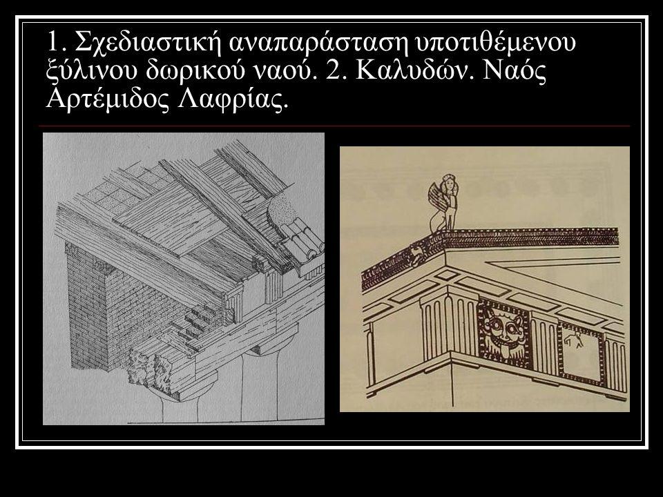 1. Σχεδιαστική αναπαράσταση υποτιθέμενου ξύλινου δωρικού ναού. 2. Καλυδών. Ναός Αρτέμιδος Λαφρίας.