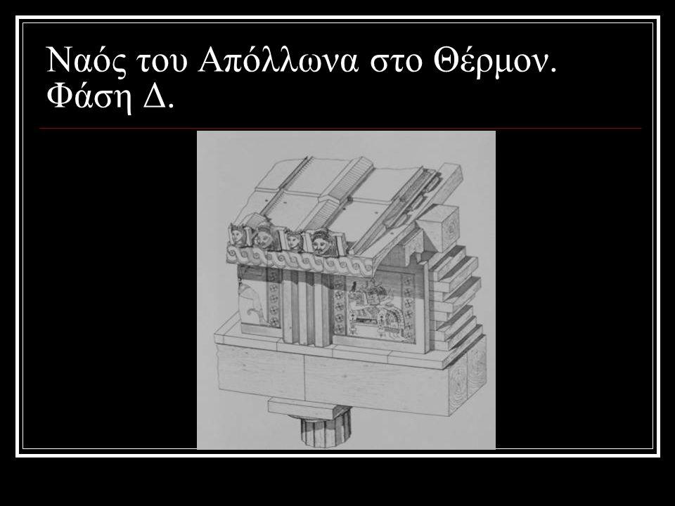 Ναός του Απόλλωνα στο Θέρμον. Φάση Δ.
