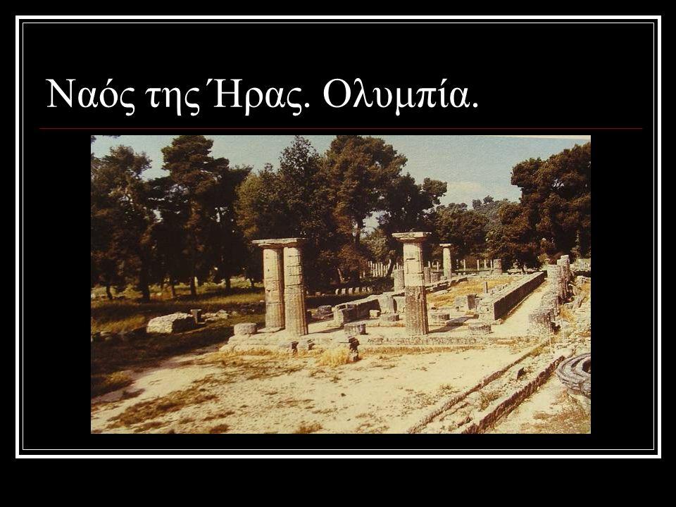 Ναός της Ήρας. Ολυμπία.