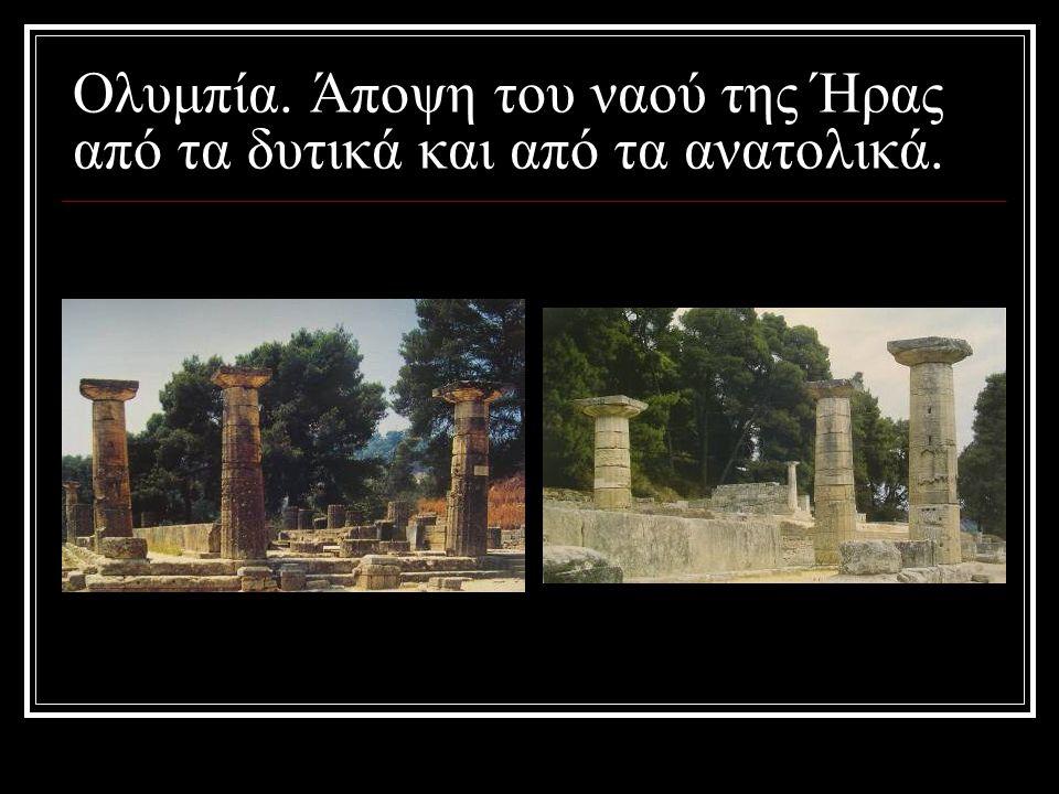 Ολυμπία. Άποψη του ναού της Ήρας από τα δυτικά και από τα ανατολικά.