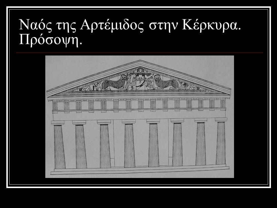 Ναός της Αρτέμιδος στην Κέρκυρα. Πρόσοψη.