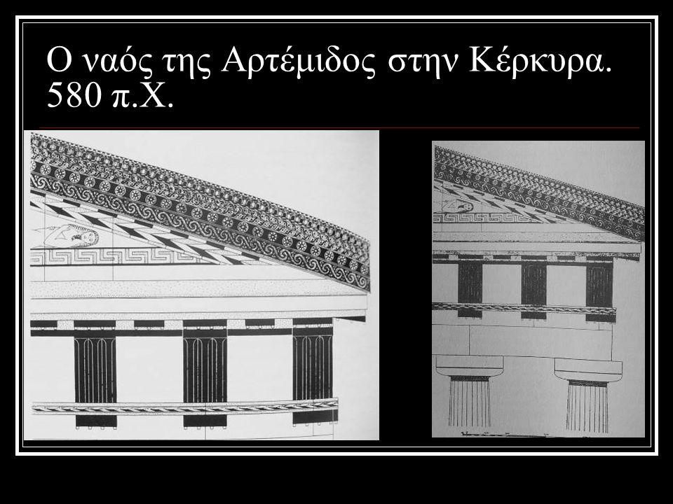 Ο ναός της Αρτέμιδος στην Κέρκυρα. 580 π.Χ.