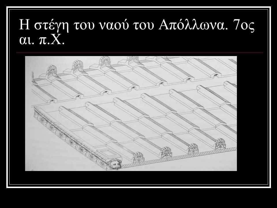 Η στέγη του ναού του Απόλλωνα. 7ος αι. π.Χ.