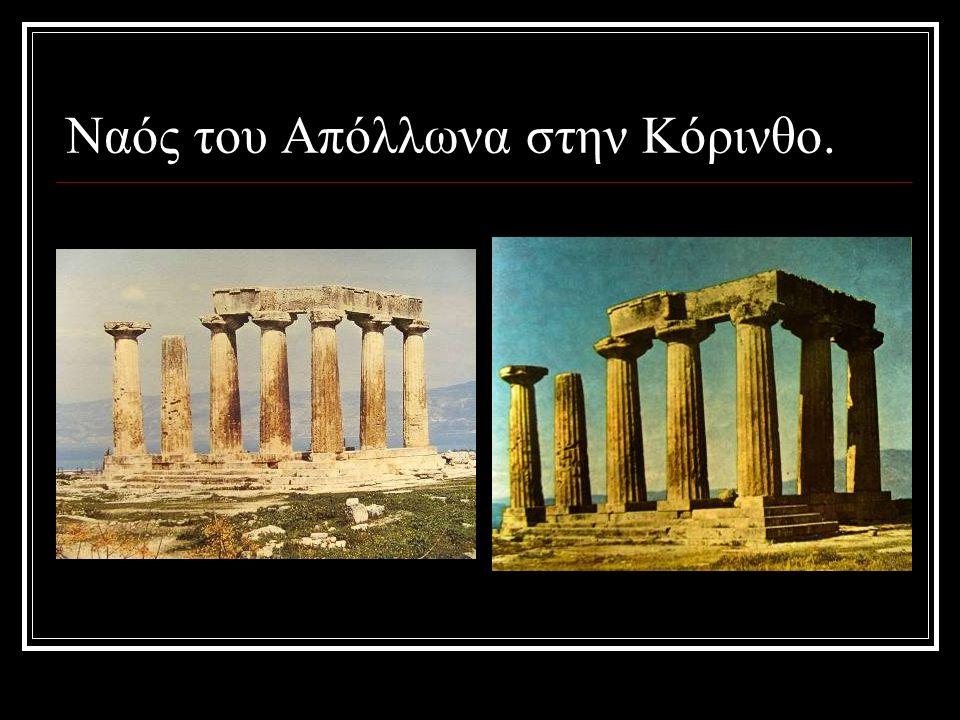 Ναός του Απόλλωνα στην Κόρινθο.