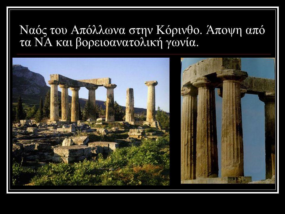 Ναός του Απόλλωνα στην Κόρινθο. Άποψη από τα ΝΑ και βορειοανατολική γωνία.