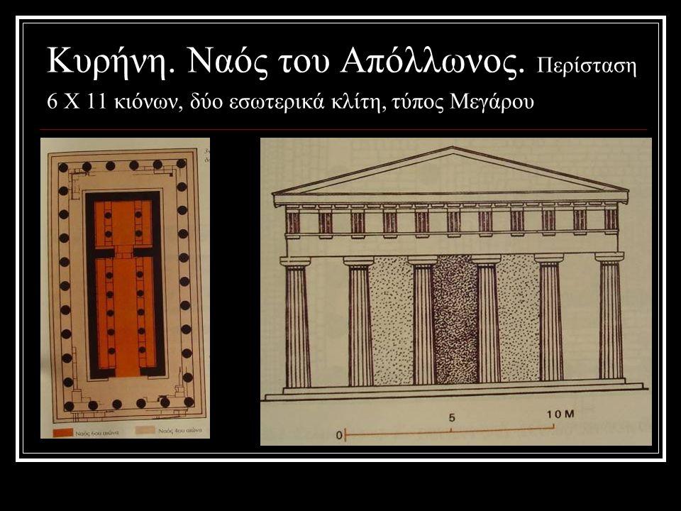 Κυρήνη. Ναός του Απόλλωνος. Περίσταση 6 Χ 11 κιόνων, δύο εσωτερικά κλίτη, τύπος Μεγάρου