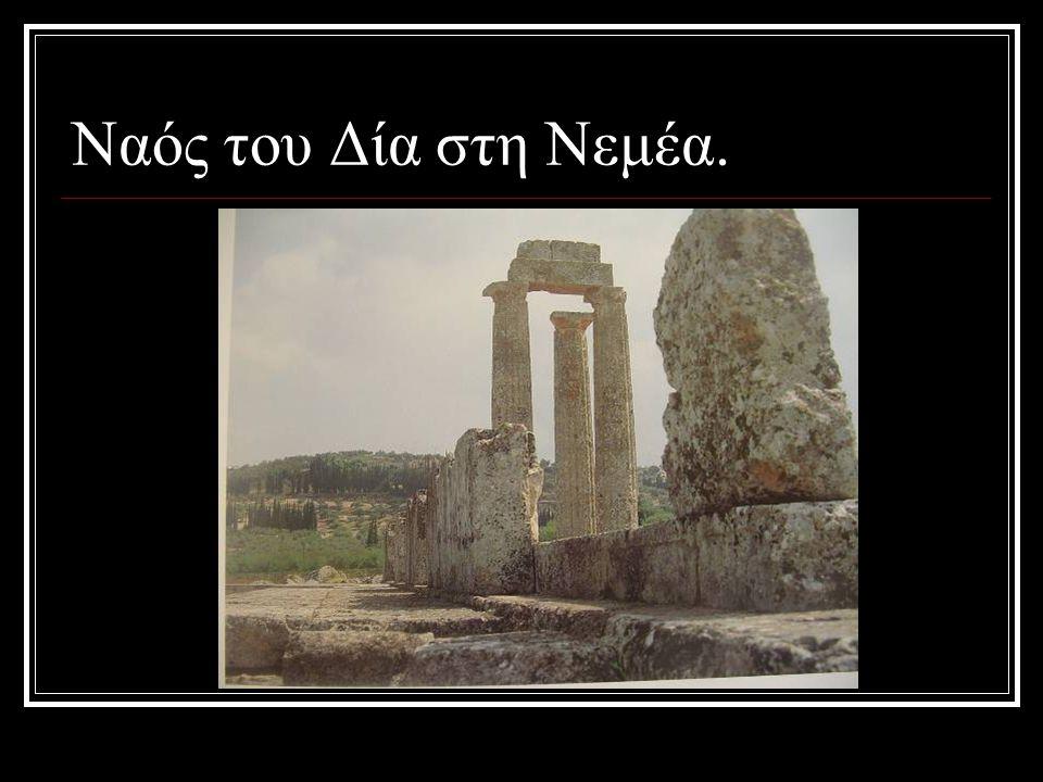 Ναός του Δία στη Νεμέα.