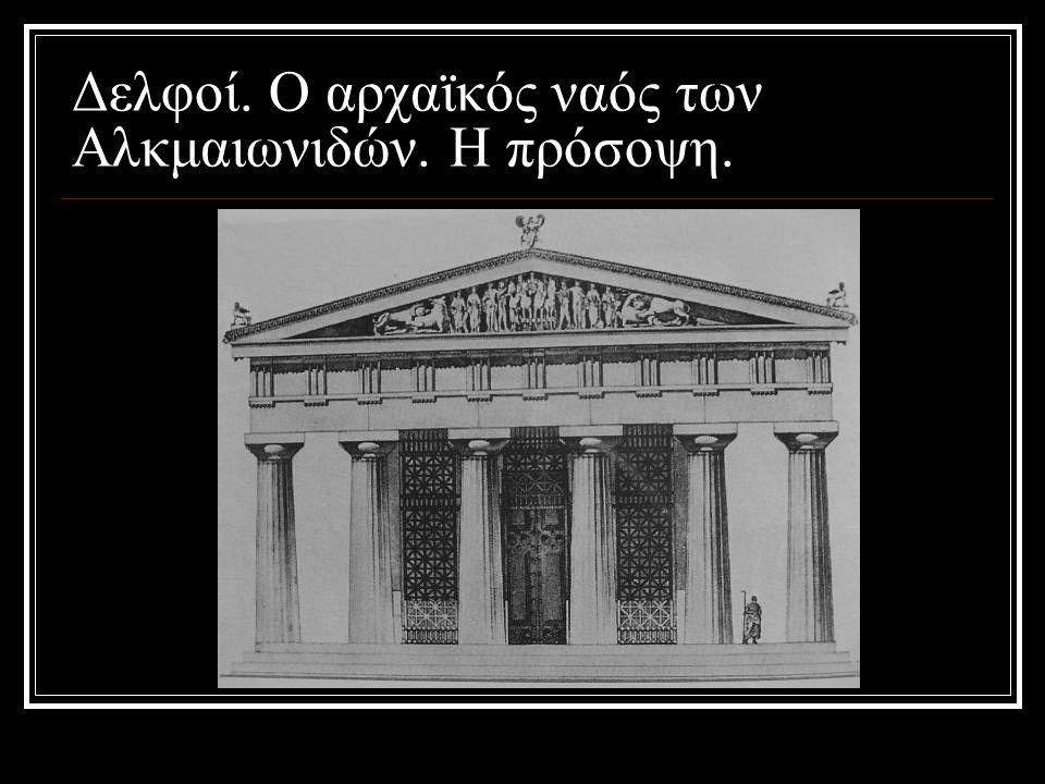 Δελφοί. Ο αρχαϊκός ναός των Αλκμαιωνιδών. Η πρόσοψη.