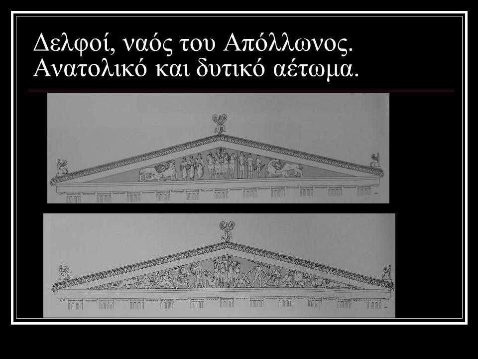 Δελφοί, ναός του Απόλλωνος. Ανατολικό και δυτικό αέτωμα.