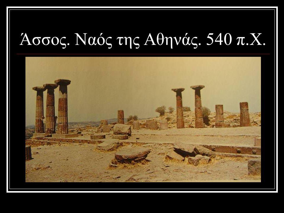 Άσσος. Ναός της Αθηνάς. 540 π.Χ.