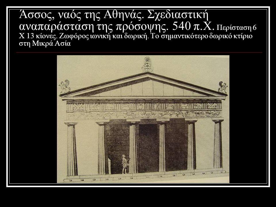Άσσος, ναός της Αθηνάς. Σχεδιαστική αναπαράσταση της πρόσοψης.