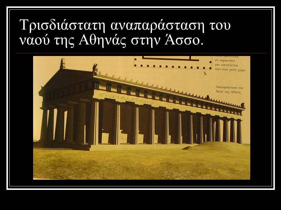 Τρισδιάστατη αναπαράσταση του ναού της Αθηνάς στην Άσσο.