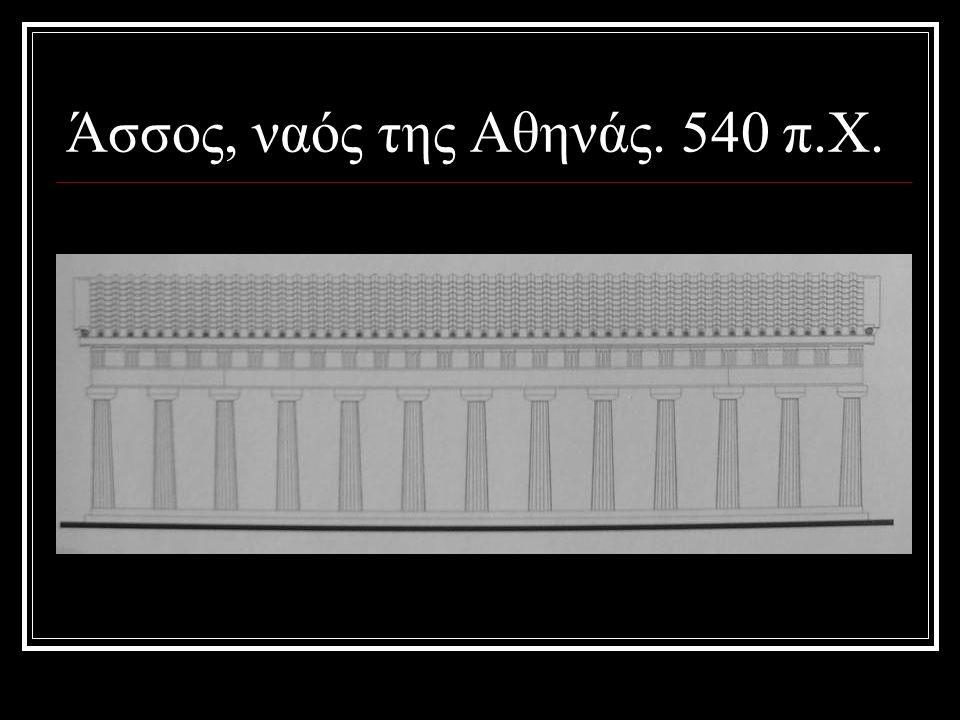 Άσσος, ναός της Αθηνάς. 540 π.Χ.