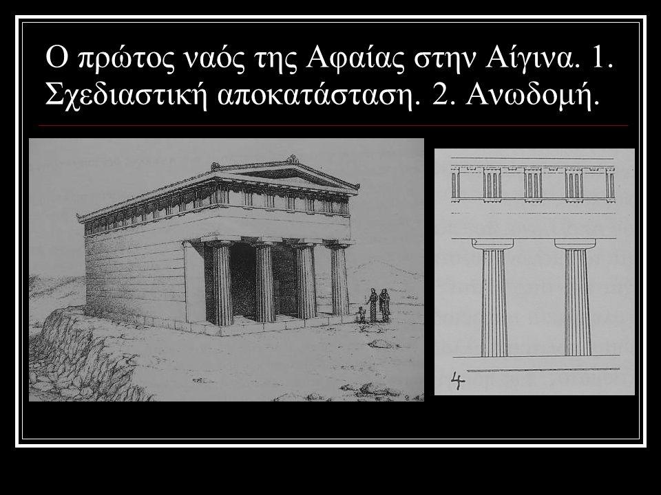 Ο πρώτος ναός της Αφαίας στην Αίγινα. 1. Σχεδιαστική αποκατάσταση. 2. Ανωδομή.