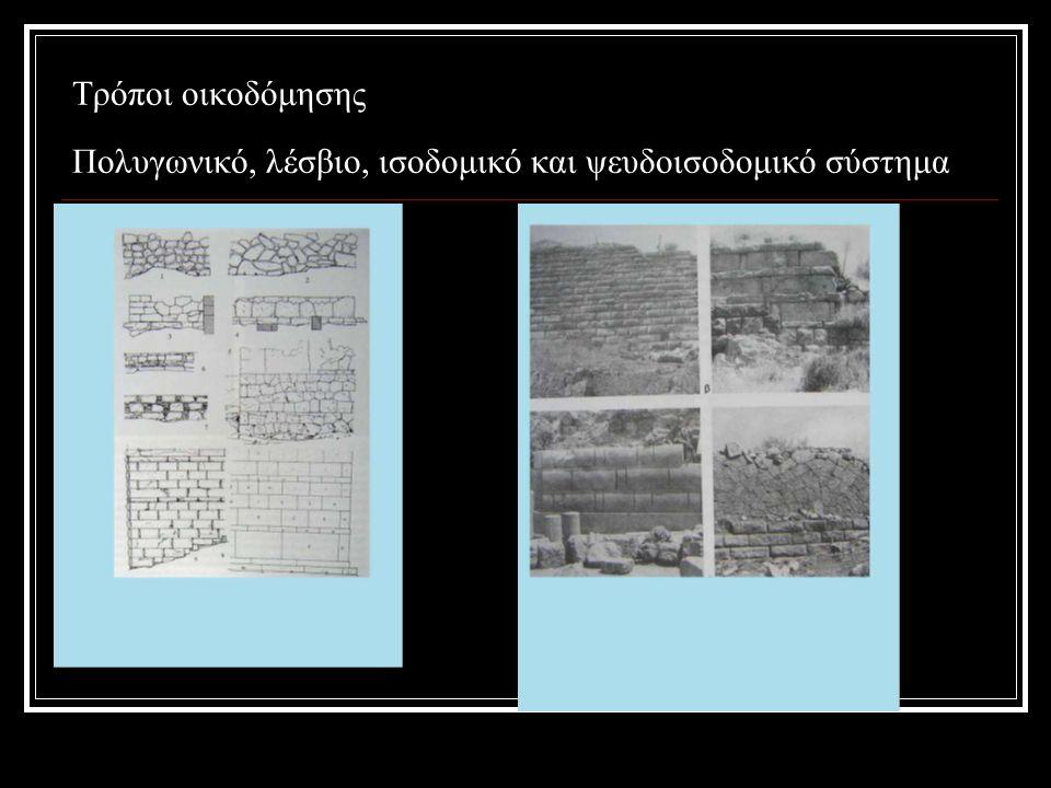 Τρόποι οικοδόμησης Πολυγωνικό, λέσβιο, ισοδομικό και ψευδοισοδομικό σύστημα