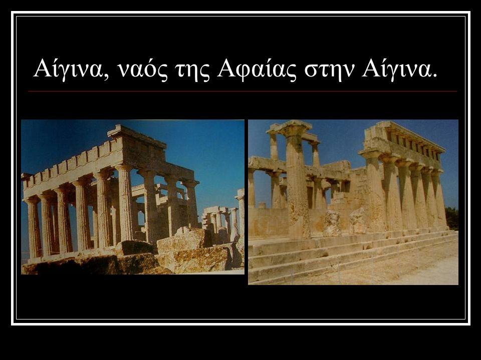 Αίγινα, ναός της Αφαίας στην Αίγινα.