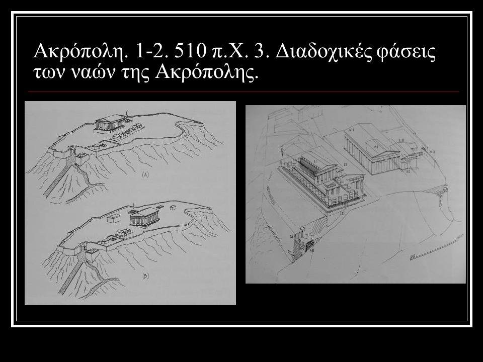 Ακρόπολη. 1-2. 510 π.Χ. 3. Διαδοχικές φάσεις των ναών της Ακρόπολης.