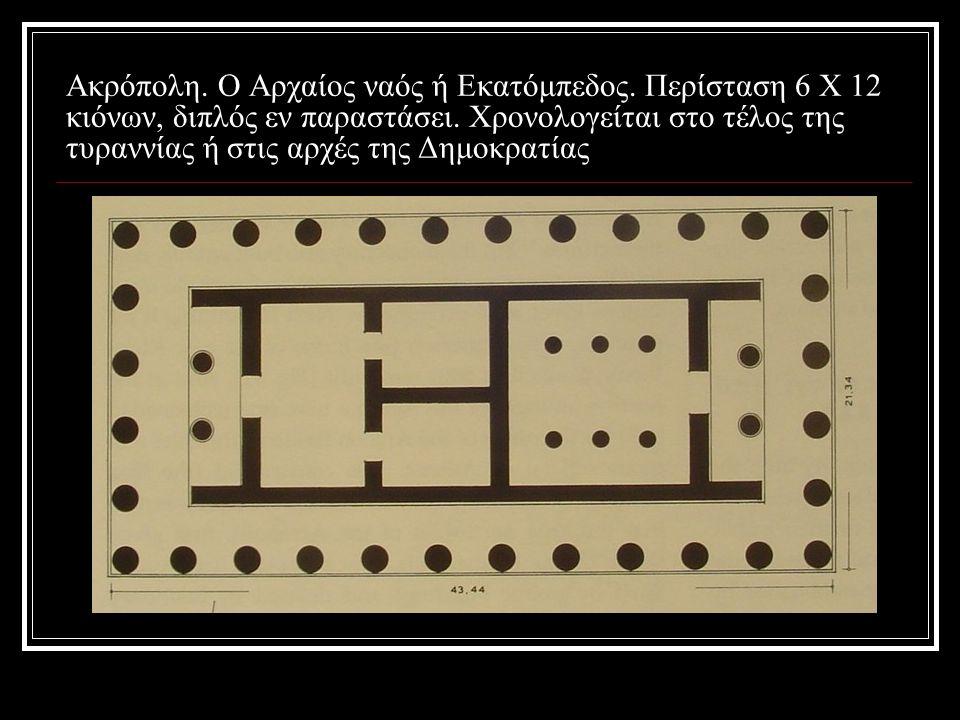 Ακρόπολη. Ο Αρχαίος ναός ή Εκατόμπεδος. Περίσταση 6 Χ 12 κιόνων, διπλός εν παραστάσει.