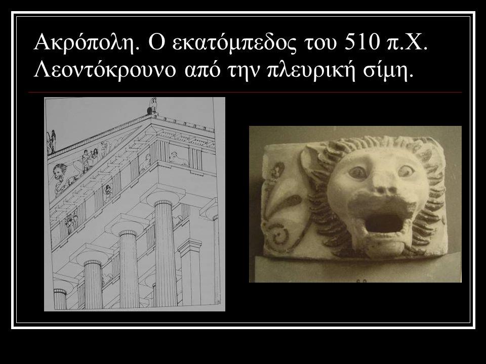 Ακρόπολη. Ο εκατόμπεδος του 510 π.Χ. Λεοντόκρουνο από την πλευρική σίμη.