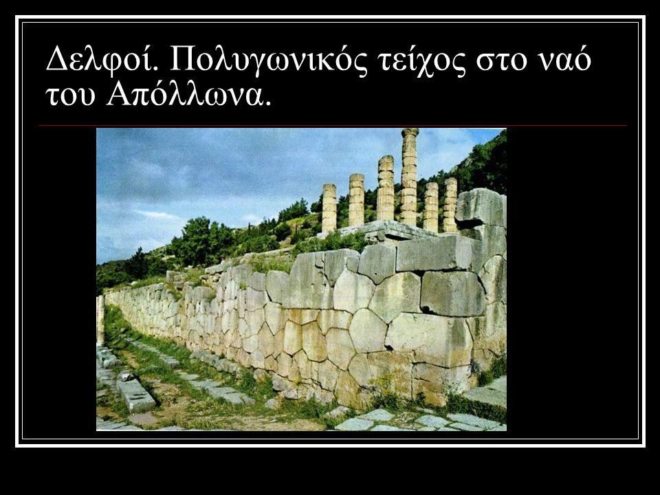 Δελφοί. Πολυγωνικός τείχος στο ναό του Απόλλωνα.