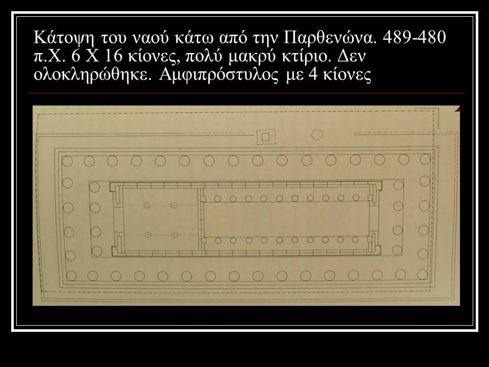 Κάτοψη του ναού κάτω από την Παρθενώνα. 489-480 π.Χ.