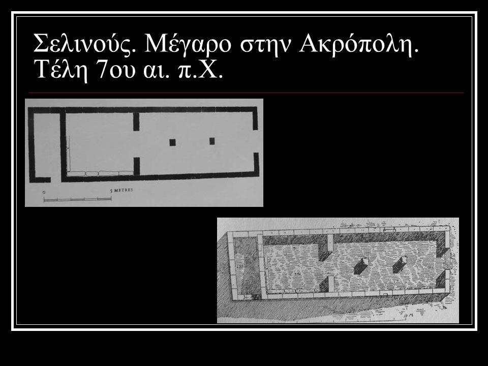 Σελινούς. Μέγαρο στην Ακρόπολη. Τέλη 7ου αι. π.Χ.