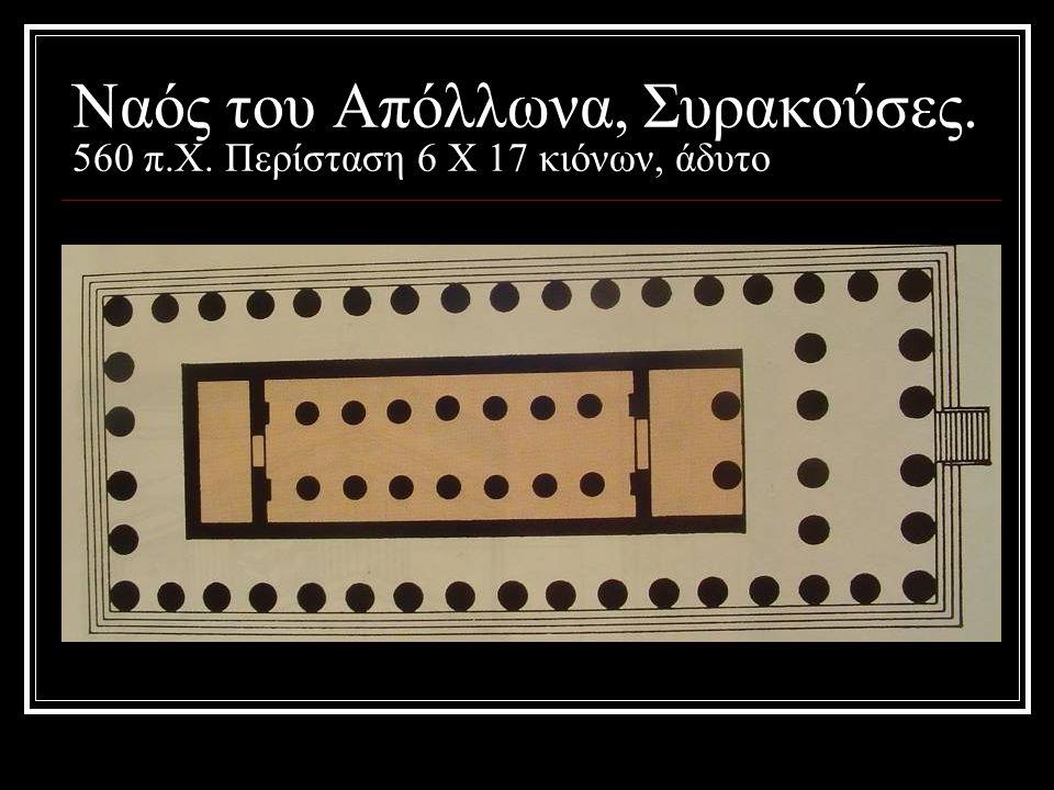 Ναός του Απόλλωνα, Συρακούσες. 560 π.Χ. Περίσταση 6 Χ 17 κιόνων, άδυτο