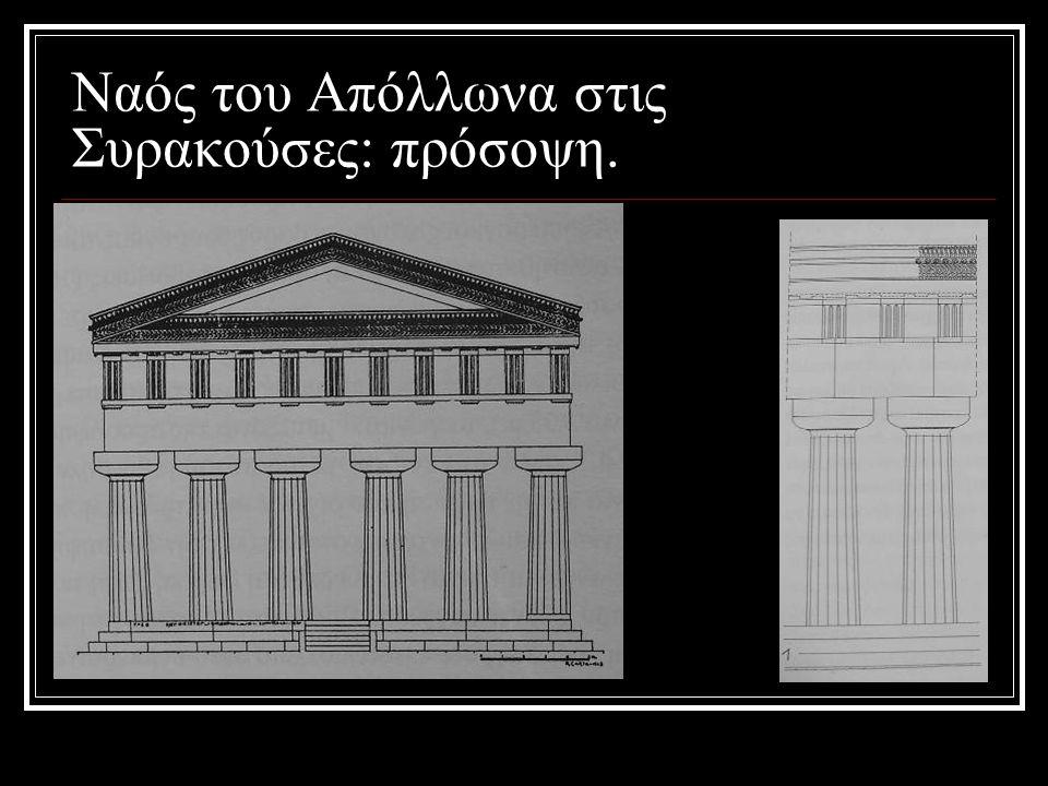 Ναός του Απόλλωνα στις Συρακούσες: πρόσοψη.