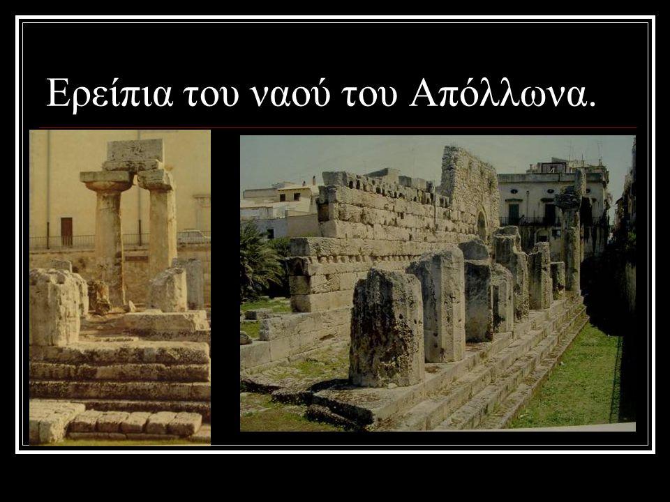 Ερείπια του ναού του Απόλλωνα.