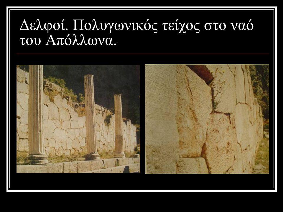 Δελφοί, ναός της Αθηνάς Προναίας. 510 π.Χ. Περίσταση από 6 Χ 12 κίονες