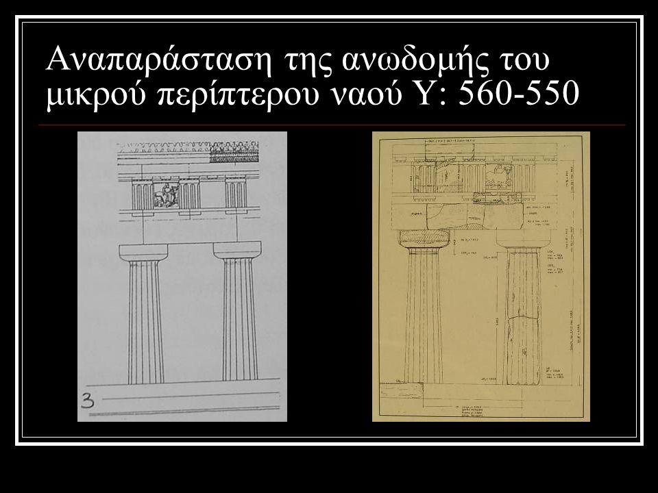 Αναπαράσταση της ανωδομής του μικρού περίπτερου ναού Υ: 560-550