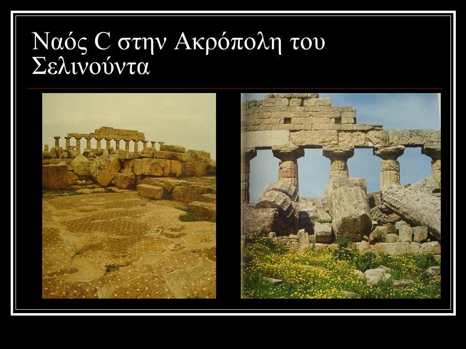 Ναός C στην Ακρόπολη του Σελινούντα