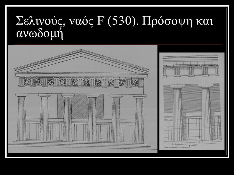 Σελινούς, ναός F (530). Πρόσοψη και ανωδομή