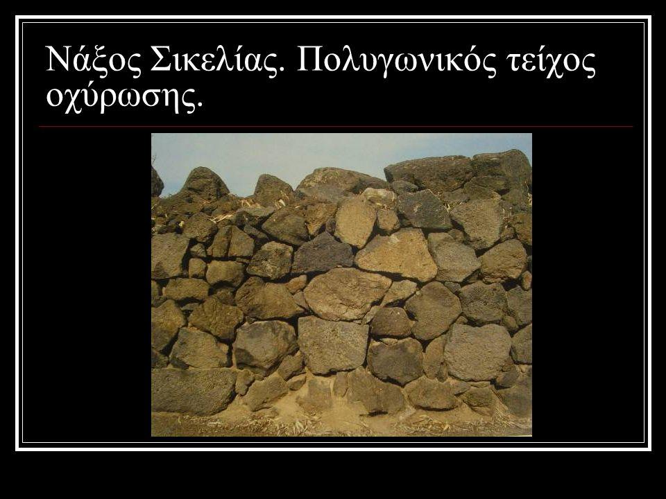 Ιωνικά κτίσματα: 1.Βωμός του Ποσειδώνα στο Μονοδένδρι (Μίλητος).