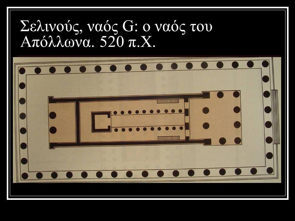 Σελινούς, ναός G: ο ναός του Απόλλωνα. 520 π.Χ.