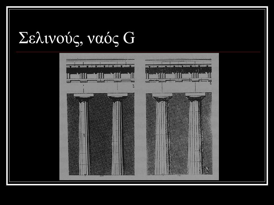 Σελινούς, ναός G